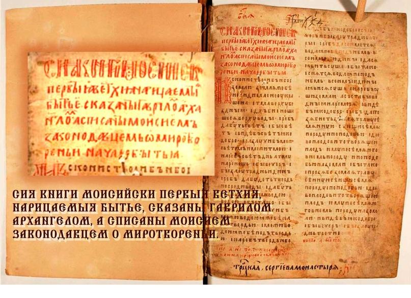 Когда, на самом деле, в Россию пришло христианство?, изображение №3