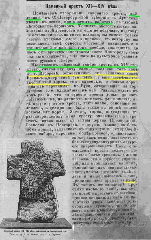 Когда, на самом деле, в Россию пришло христианство?, изображение №23