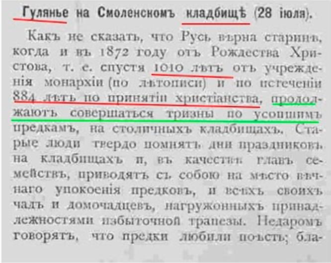 Когда, на самом деле, в Россию пришло христианство?, изображение №11