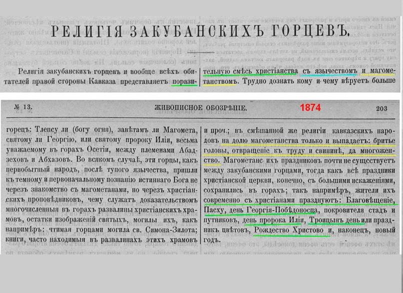 Когда, на самом деле, в Россию пришло христианство?, изображение №7
