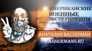 Об американских экспериментах над украинцами и грузинами