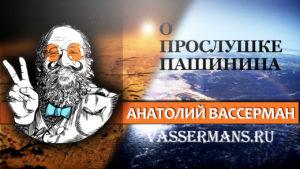 О прослушке Пашинина