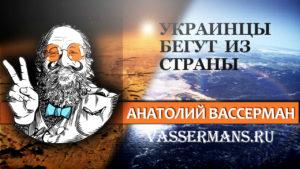 Из-за кого украинцы бегут из страны