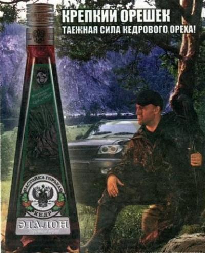 propaganda i skryitaya reklama cherez shozhie obrazyi 9 400x493 custom Пропаганда и скрытая реклама через схожие образы