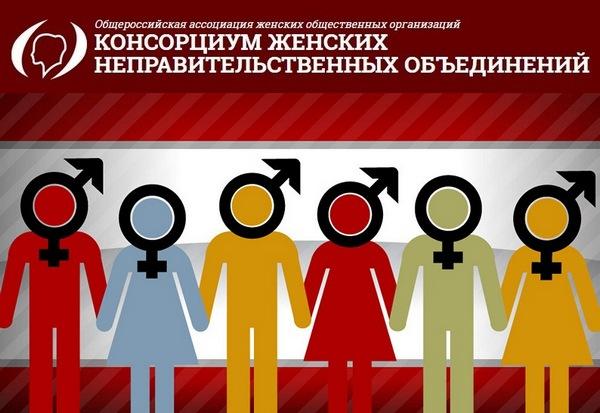 praktika prodvizheniya gendernoy ideologii v rossii 11 Практика продвижения гендерной идеологии в России