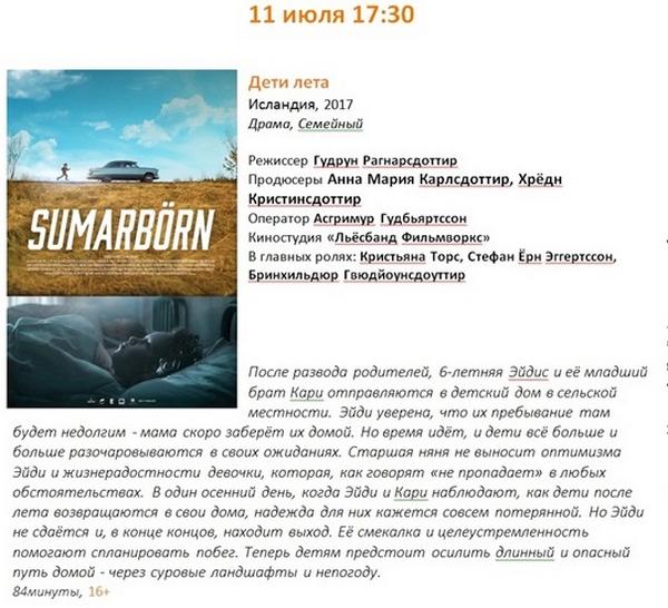 kak raschelovechit s pomoshhyu kino 2 Как расчеловечить с помощью кино на примере одного кинофестиваля