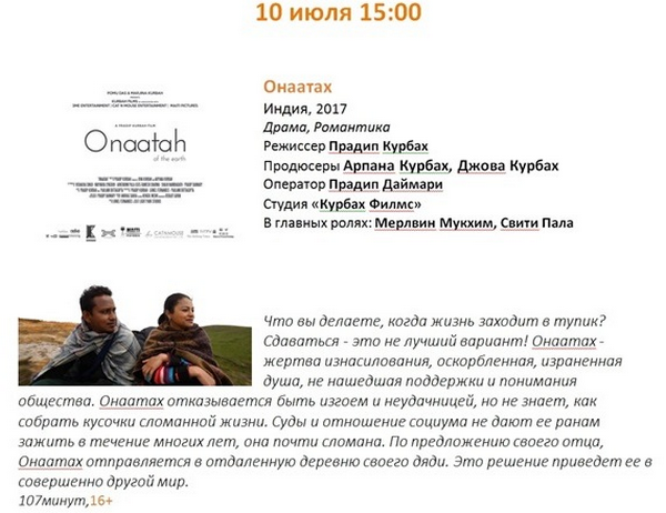 kak raschelovechit s pomoshhyu kino 4 Как расчеловечить с помощью кино на примере одного кинофестиваля