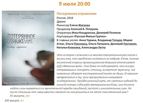 kak raschelovechit s pomoshhyu kino 5 Как расчеловечить с помощью кино на примере одного кинофестиваля