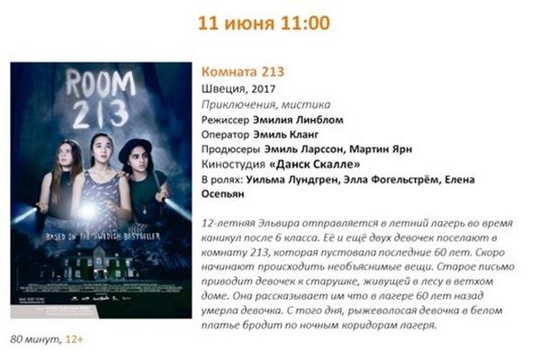 kak raschelovechit s pomoshhyu kino 8 Как расчеловечить с помощью кино на примере одного кинофестиваля