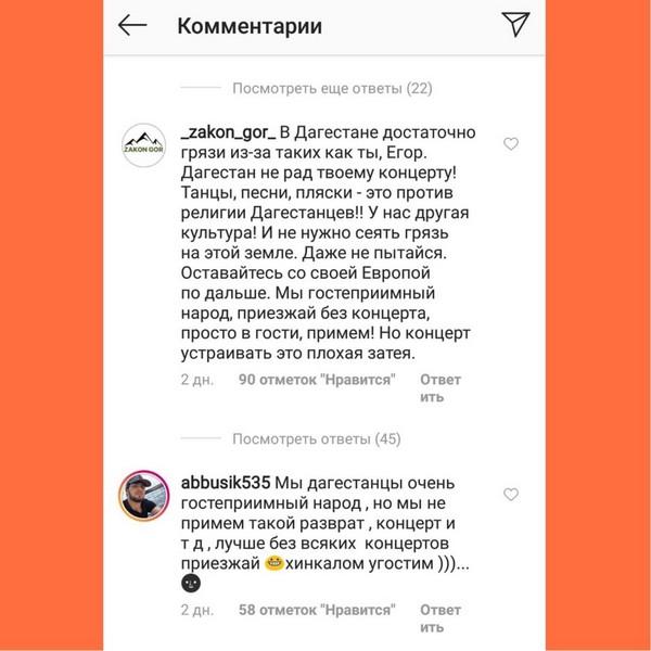 v dagestane boykotiruyut kontsert egora krida 2 3 «Кто пойдёт — тот петух!» В Дагестане бойкотируют концерт Егора Крида