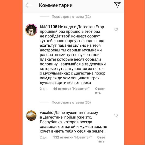 v dagestane boykotiruyut kontsert egora krida 2 4 «Кто пойдёт — тот петух!» В Дагестане бойкотируют концерт Егора Крида