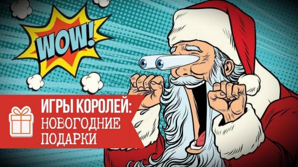 igryi koroley novogodnie podarki 1 kopiya Игры королей: Человек потребитель