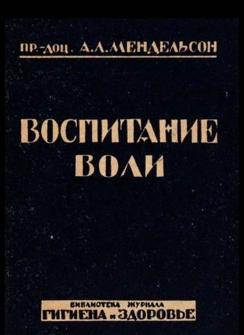 Воспитание воли / А. Л. Мендельсон (1931 г.)