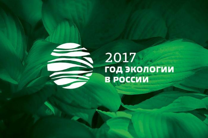 Год экологии в России (2017)_2