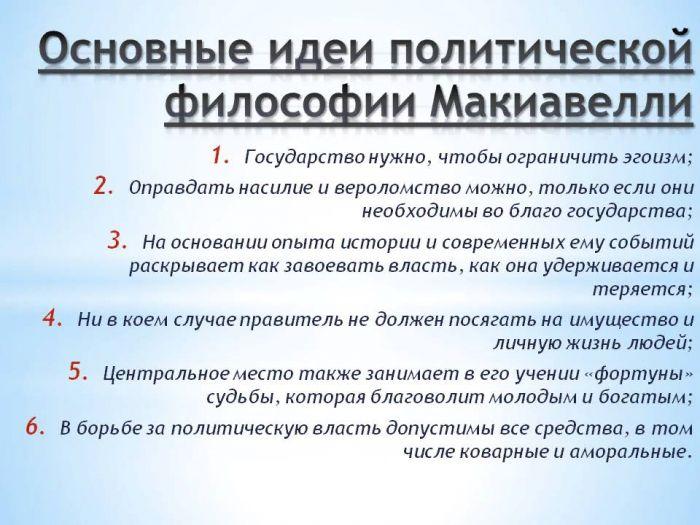 makiavelli-09