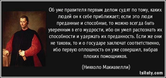 makiavelli-03