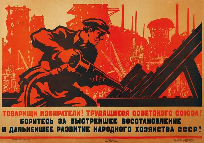 Плакат времён освоения целины, 1954 год-07