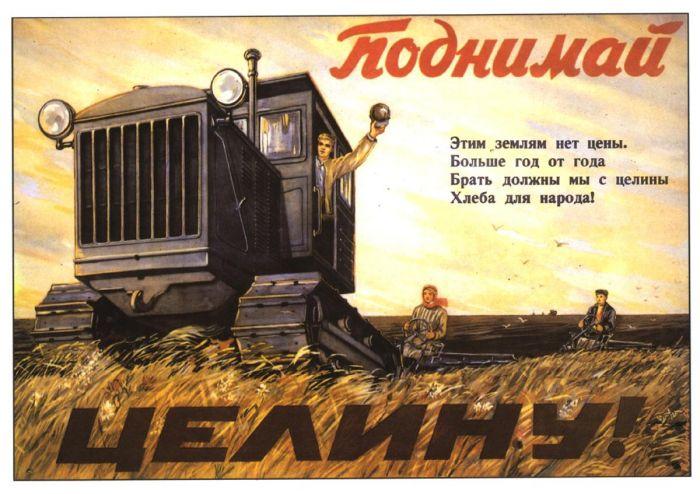 Плакат времён освоения целины, 1954 год