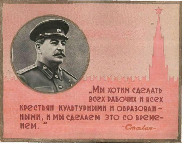 И.В. Сталин о культуре и образовании рабочих и крестьян