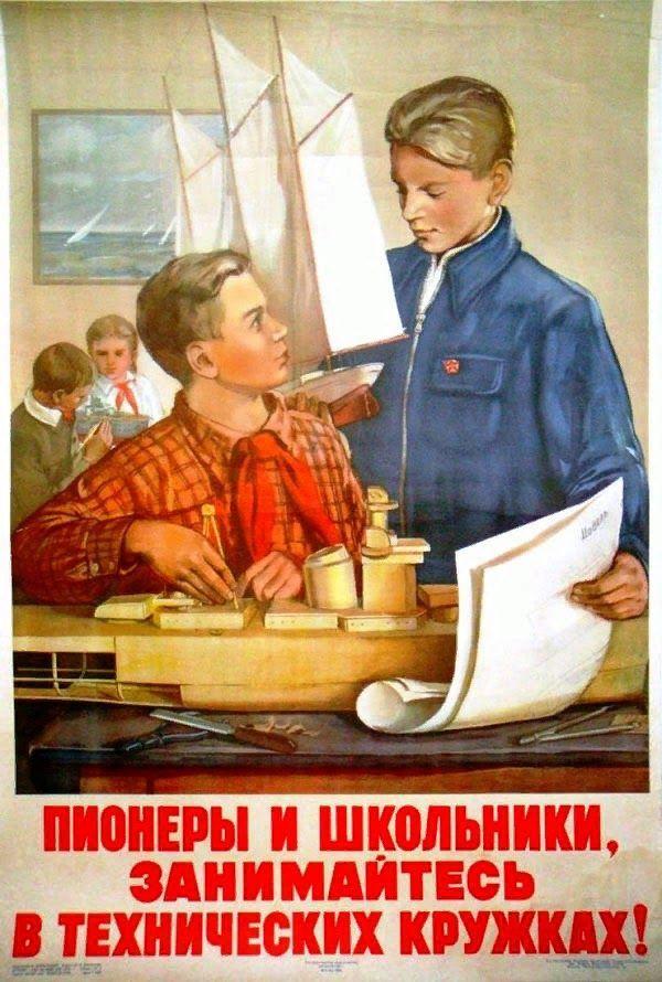 Советский плакат о роли технических кружков