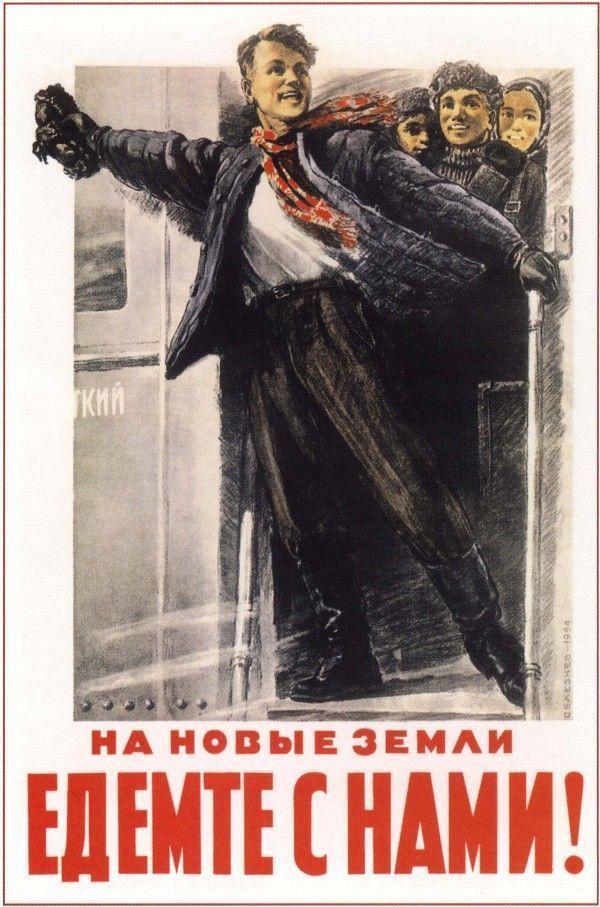 Плакат времён освоения целины «Едемте с нами!», 1954 год-16