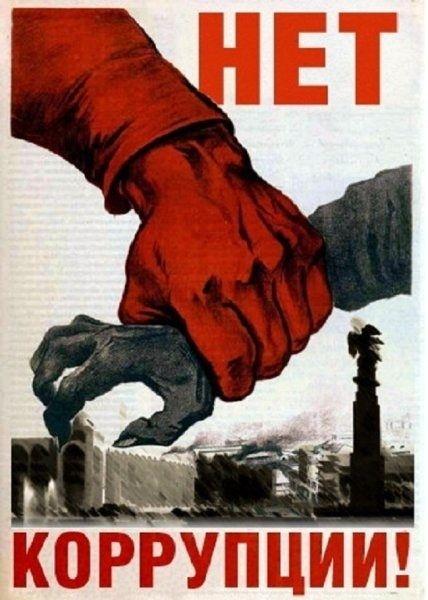 нет коррупции рука клешня