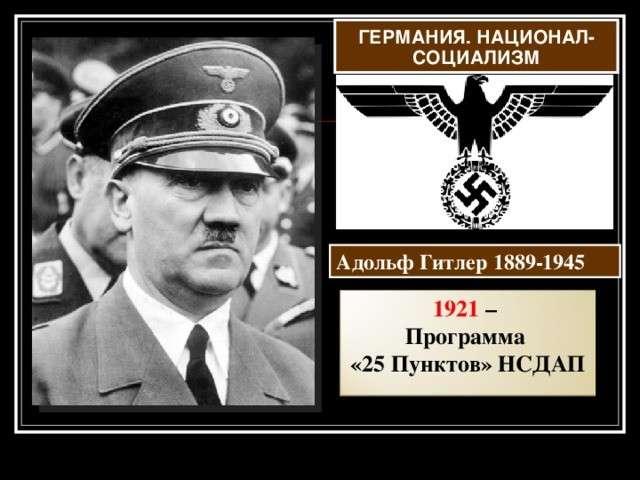 Фашизм – это проект транснациональных корпораций и банков по установлению власти над миром