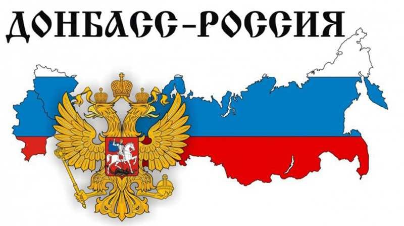 Донбасс — это уже Россия (ВИДЕО) | Русская весна