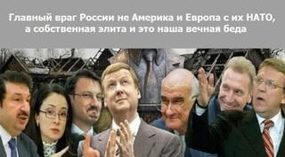 Главный враг России не Америка и Европа с их НАТО, а собственная элита и это наша вечная беда