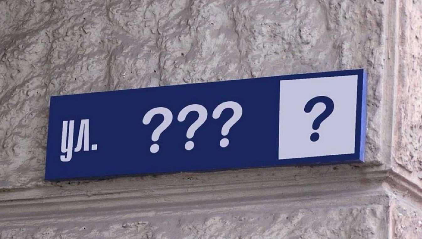 Улицу Российскую вКиеве переименовали вчесть боевика батальона «Донбасс» | Русская весна