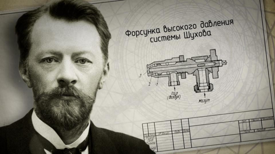 Грандиозные изобретения и открытия Владимира Григорьевича Шухова