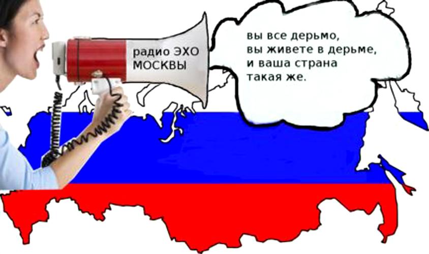 Эхо Москвы о России